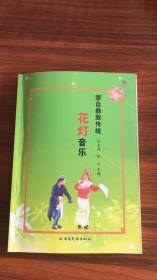 蒙自彝族传统花灯音乐