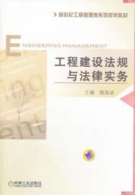 工程建设法规与法律实务  隋海波