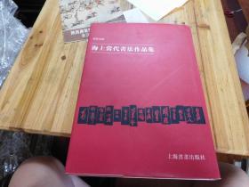海上当代书法作品集(张森签名本)