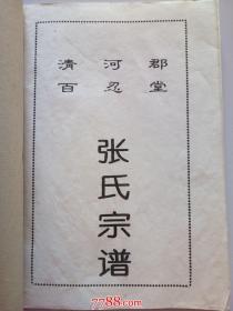 清河郡百忍堂:张氏宗谱(从金寨东迁到寿春一支)