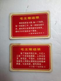 文革毛主席语录歌曲片(2张)