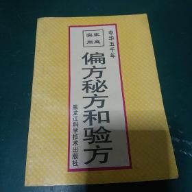 中华五千年偏方秘方和验方 2001年一版一印