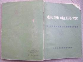 标准电码本