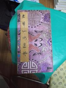 王翠山水画册   折册复制品