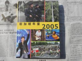 新加坡年鉴2005
