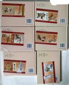 花木兰、唐太宗、裴元庆等六册项维仁老师的作品山东大精装..