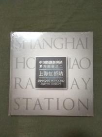 《中国铁路新客站系列画册之二—上海虹桥站》未开封