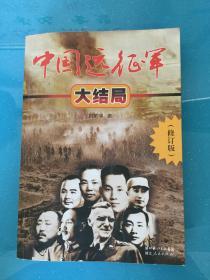 中国远征军大结局(修订版)