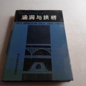 铁路工程设计技术手册---涵洞与拱桥