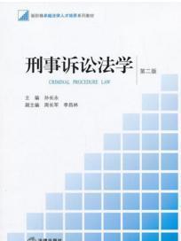 刑事诉讼法学(第二版)孙长永