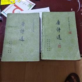 中国古典文学读本丛书:唐诗选(上下)人民文学出版社