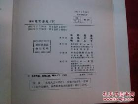 日本日文原版书要说电气基础(下) 大32开 1984年1版3印 229页