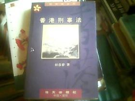 香港刑事法