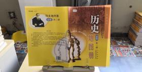 9787547114148普通高中 历史地理图册 必修  第三册