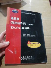 逄锦聚《政治经济学》(第3版)笔记和习题详解