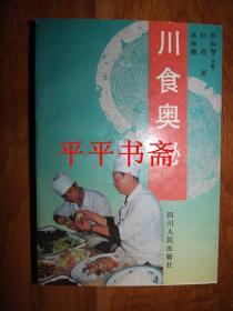川食奥秘(32开 93年一版一印)