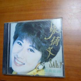 CD:  叶倩文经典金曲