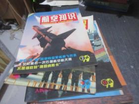 航空知识1999年7 、10 、11    3本和售  库2