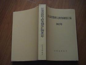 江苏省教科文财务制度汇编 2013年