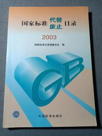 国家标准代替废止目录  2003 国家标准化管理委员会 编