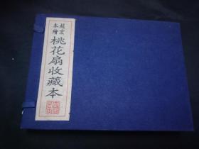 桃花扇收藏本