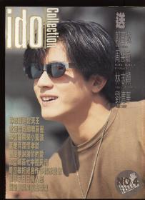 ido collection no4