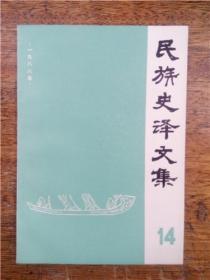 民族史译文集·14