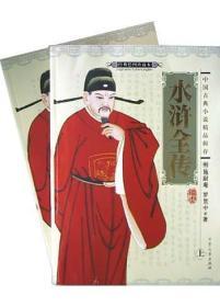 中国古典小说精品辑存(全8册)