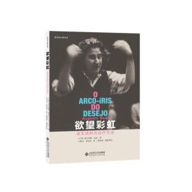 欲望彩虹:波瓦戏剧与治疗方法