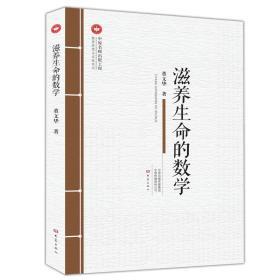 滋养生命的数学/中原名师出版工程