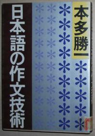 日文原版书 日本语の作文技术 (朝日文库) 本多胜一 (著)