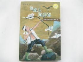黄蓓佳倾情小说拼音版    猎人海力布    签名本
