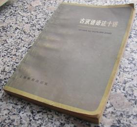 古汉语语法十讲