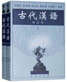 【正版现货】古代汉语(修订本)繁体字 上册+下册 全套2册(郭锡良)商务印书馆