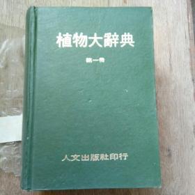 植物大辞典,全书共四册,精装外带白塑料护套,馆藏,巨厚
