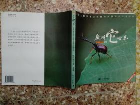 广州它世界:中国大都市首次动植物资源野外科考记录(图文集)