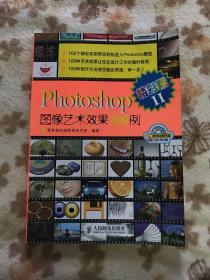 Photoshop图像艺术效果100例.2:精彩版