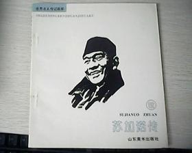 世界名人传记画库-苏加诺传