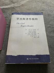 罗杰斯著作精粹【16开 12年1版3印 】