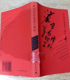 汉语常易错字辨析