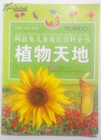 彩图注音版:植物天地 16开 2008年一版一印 .江浙沪皖满50元包邮快递!