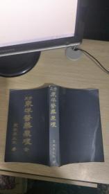 日文原版:修正东洋医药原理