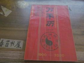万年历【1900---2020】