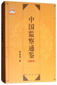 中国监察通鉴(唐朝卷)