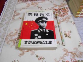 一代名将兵法丛书书(聂荣臻、粟裕、)2册正版库存无人翻阅过