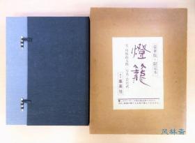 灯笼 岩宫武二摄影集 4开200图 日本古代石灯笼170基 细赏与考证