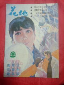 花地(1985年2月号)