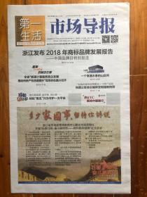 市场导报,2019年5月10日,总3527期,浙江发布2018年商标品牌发展报告 中国品牌日特别报道,放心消费在浙江公益广告比赛作品。今日16版。
