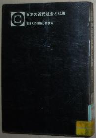 日文原版书 日本の近代社会と仏教 (日本人の行动と思想 6) 吉田久一