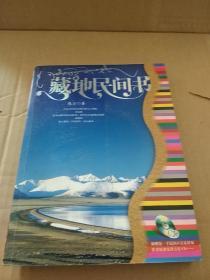 藏地民间书